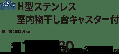 H型ステンレス室内物干し台キャスター付 本体価格1,880円 (税込2,030円)