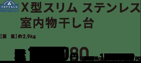 X型スリム ステンレス室内物干し台 本体価格1,780円 (税込1,922円)