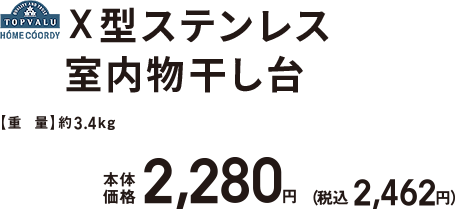 X型ステンレス室内物干し台 本体価格2,280円 (税込2,462円)