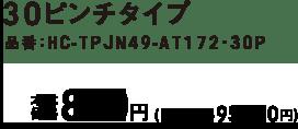 30ピンチタイプ 品番:HC-TPJN49-AT172‐30P 本体価格 880円(税込 950円)