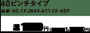 40ピンチタイプ 品番:HC-TPJN49-AT172‐40P 本体価格 1,180円(税込 1,274円)