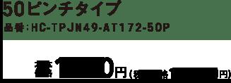 50ピンチタイプ 品番:HC-TPJN49-AT172-50P 本体価格 1,380円(税込 1,490円)
