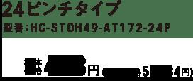 24ピンチタイプ 型番:HC-STOH49-AT172-24P 本体価格 498円(税込 537円)