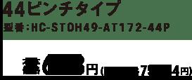 44ピンチタイプ 型番:HC-STOH49-AT172-44P 本体価格 698円(税込 753円)