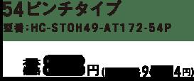 54ピンチタイプ 型番:HC-STOH49-AT172-54P 本体価格 898円(税込 969円)