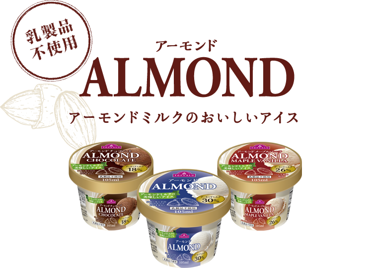アーモンドミルクアイス