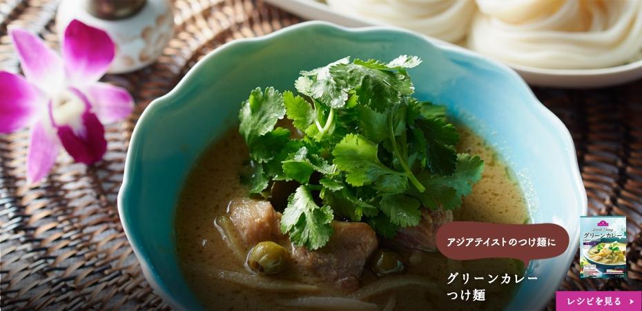 麺のつゆに使って、アジアテイストのつけ麺にグリーンカレーつけ麺