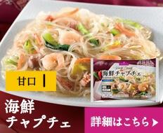 甘口1 海鮮チャプチェ