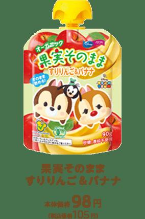 果実そのまま すりりんご&バナナ 本体価格98円(税込価格105円)
