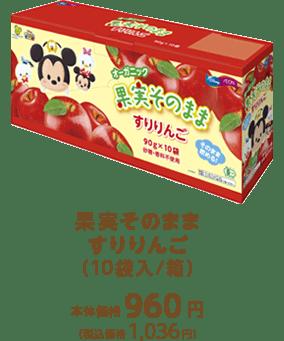 果実そのまま すりりんご(10袋入/箱) 本体価格960円(税込価格1,036円)