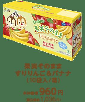 果実そのまま すりりんご&バナナ(10袋入/箱) 本体価格960円(税込価格1,036円)
