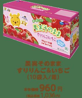 果実そのまま すりりんご&いちご(10袋入/箱) 本体価格960円(税込価格1,036円)