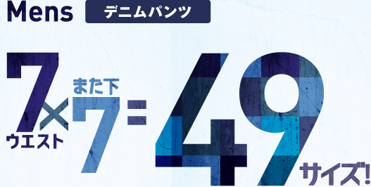 Mens ウェスト7×また下7=49サイズ
