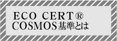 ECO CERT® COSMOS 基準