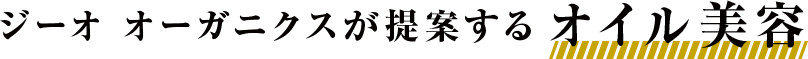 ジーオ オーガニクスが提案するオイル美容