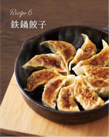 Recipe6 鉄板餃子