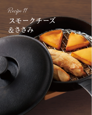 Recipe11 スモークチーズ&ささみ