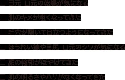 「エイジングサイン」チェックリスト