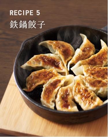 Recipe5 鉄板餃子