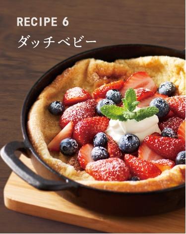 Recipe6 ダッチベビー