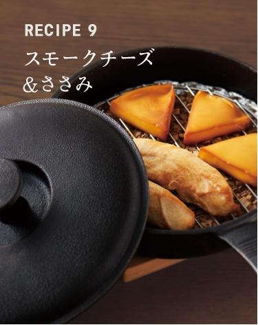 Recipe9 スモークチーズ&ささみ