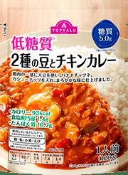 低糖質2種の豆とチキンカレー