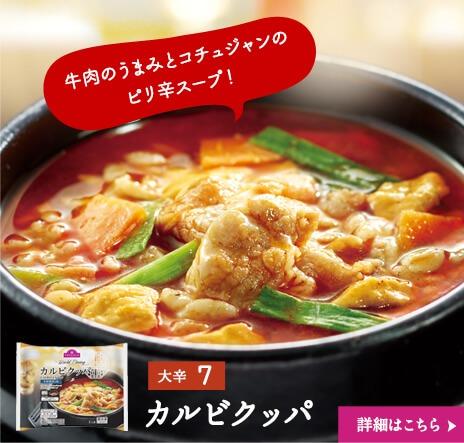 牛肉のうまみとコチュジャンのピリ辛スープ!大辛 7 カルビクッパ
