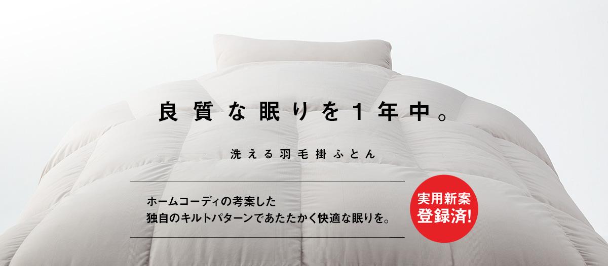 ホームコーディの考案した独自のキルトパターンであたたかく快適な眠りを。