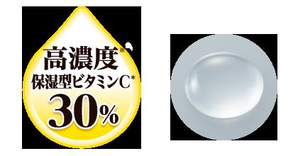 高濃度保湿型ビタミンC30%
