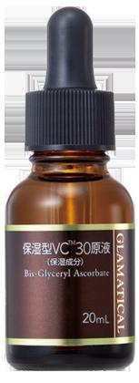 保湿型VC™30原液