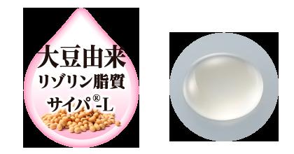 大豆由来リゾリン脂質サイパ(R)-L