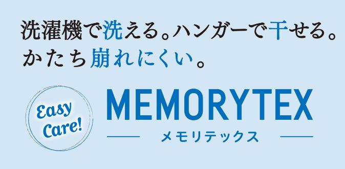 メモリテックス