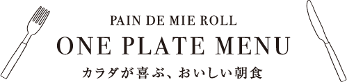 PAIN DE MIE ROLL ONE PLATE MENU カラダが喜ぶ、おいしい朝食