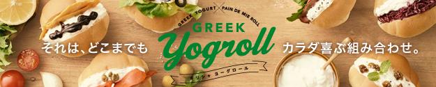 TOPVALU GREEK yogroll ギリシャ ヨーグロール それは、どこまでも カラダ喜ぶ組み合わせ。