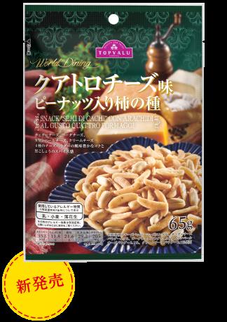 クアトロチーズ味ピーナッツ入り柿の種