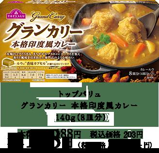 トップバリュ Grand Curry 本格印度風カレー 140g(8皿分) 本体価格198円 税込価格213円