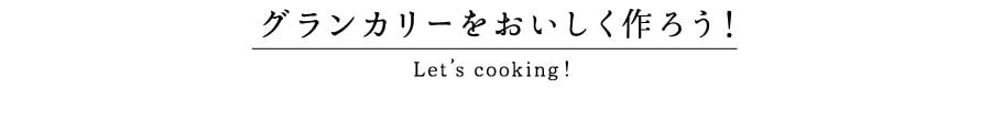 カレーをおいしく作る