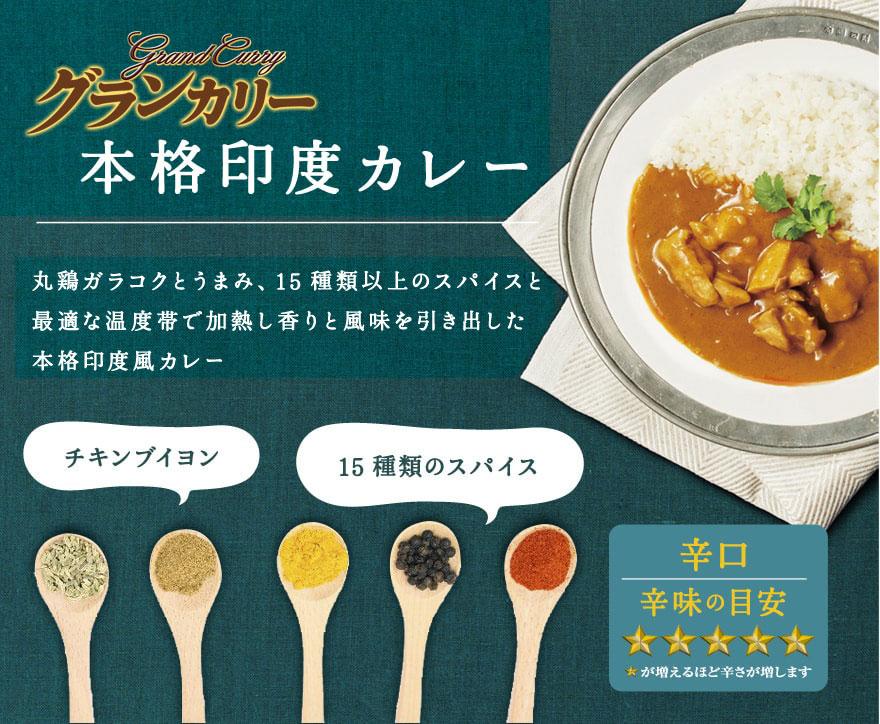 Grand Curry 本格印度風カレー 丸鶏ガラコクと旨み、15種類以上のスパイスと最適な温度帯で加熱し香りと風味を引き出した本格印度風カレー チキンブイヨン 15種類のスパイス 辛口 辛味の目安 ☆☆☆☆☆