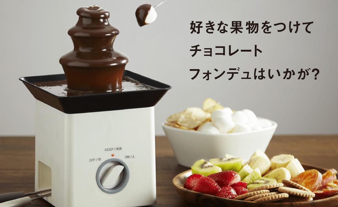 好きな果物をつけてチョコレートフォンデュはいかが?