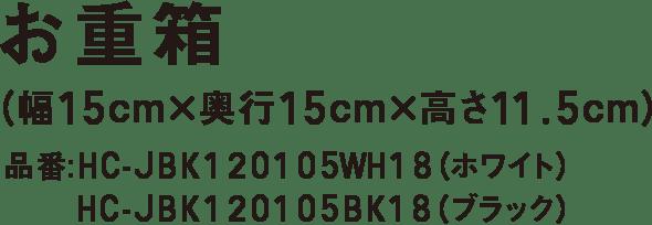 お重箱(幅15cm×奥行15cm×高さ11.5cm)品番:HC-JBK120105WH18(ホワイト)HC-JBK120105BK18 (ブラック)