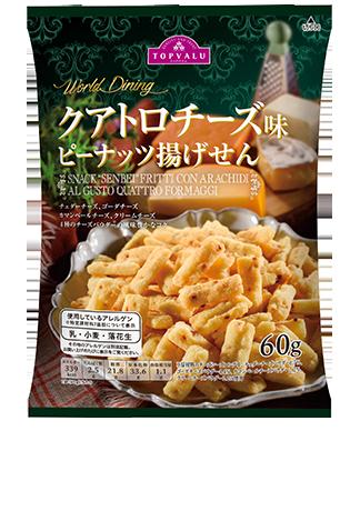 クアトロチーズ味ピーナッツ揚げせん