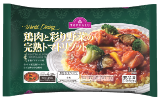 鶏肉と彩り野菜の完熟トマトリゾット