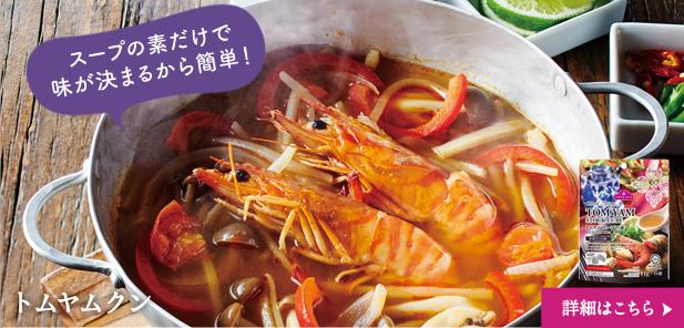 トムヤムクン スープの素だけで味が決まるから簡単!