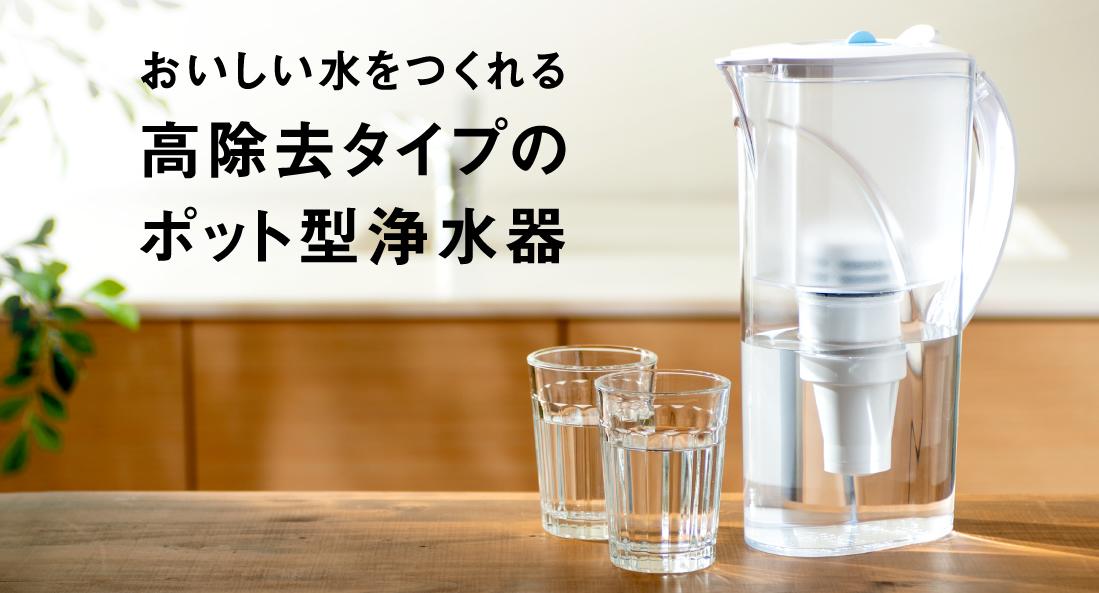 おいしい水をつくれる高除去タイプのポット型浄水器