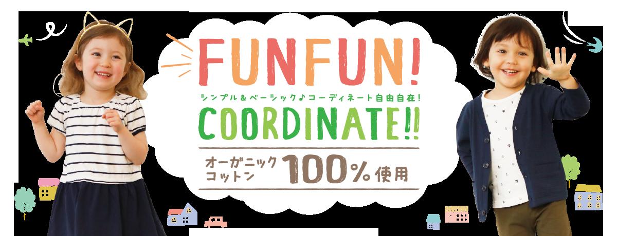 FunFun! Coordinate!! ファンファンコーディネート シンプル&ベーシック♪コーディネート自由自在! オーガニックコットン100%使用