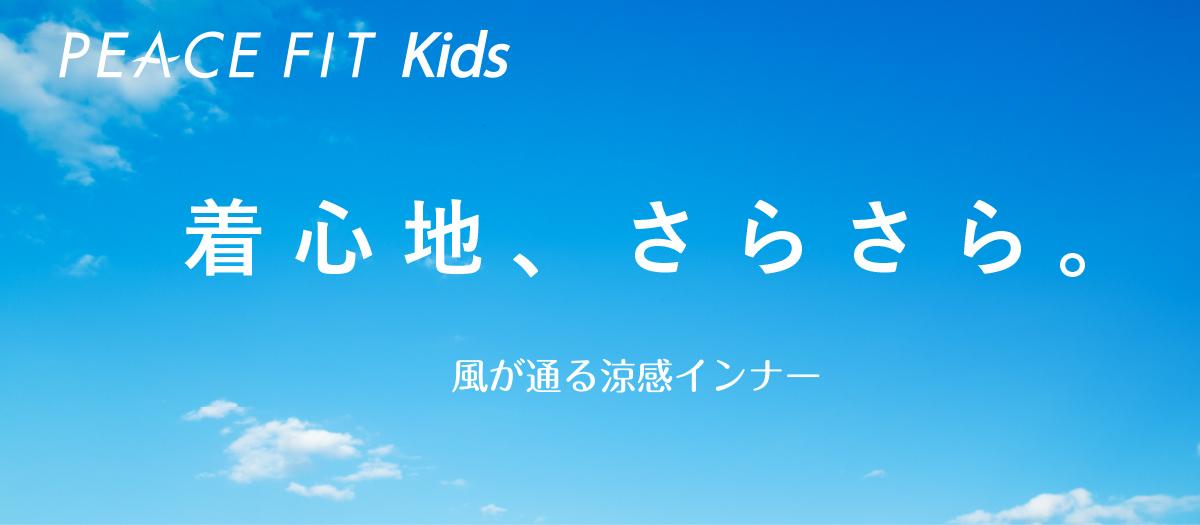 PEACE FIT Kids 着心地、さらさら