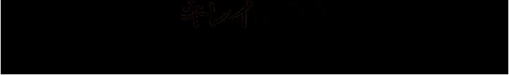 キレイdeラク パワーバンドボクサーブリーフ