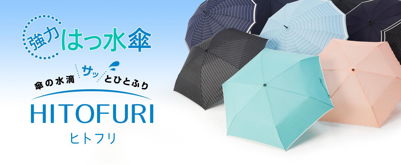 傘の水滴サッとひとふり HITOFURI ヒトフリ