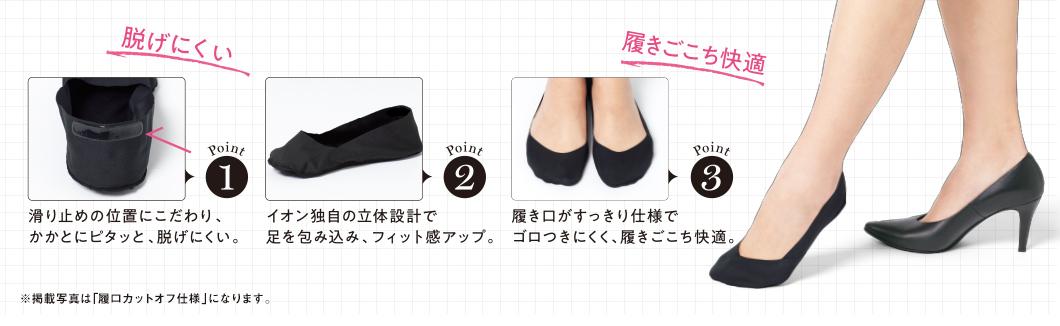 Point1-滑り止めの位置にこだわり、かかとにピタッと、脱げにくい。Point2-イオン独自の立体設計で足を包み込み、フィット感アップ。Point3-履き口がすっきり仕様でゴロつきにくく、履きごこち快適。