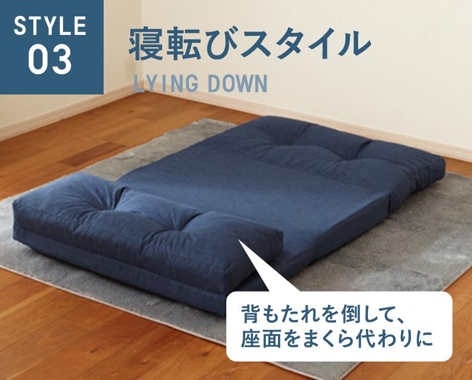 STYLE03 寝転びスタイル 背もたれを倒して、座面をまくら代わりに